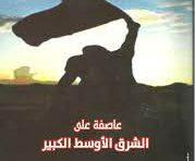 """قــراءة في كـتـــاب """"عــاصـفـة علـى الشــرق الأوســــط الكـبــيــر"""" ميشيل رامبو يشرح ويوثّق طبيعة الحرب على سورية وأطماع المتورطين فيها"""