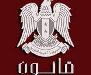 الرئيس الأسد يصدر قانوناً يقضي بإحداث صندوق مشترك للقضاة وأعضاء المحكمة الدستورية العليا ومحامي الدولة
