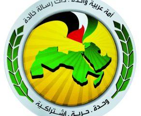 قيادة الحزب في ذكرى الوحدة السورية المصرية: محاربة الإرهاب التكفيري والصمود في وجه المؤامرات