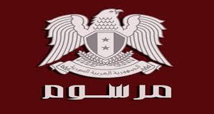 """الرئيس الأسد يصدر قانوناً بإنشاء حرمين """"مباشر وغير المباشر"""" حول نبع الفيجة"""