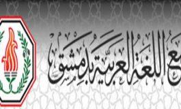 الرئيس الأسد يصدر مرسوما باعتماد انتخاب المحاسني رئيسا لمجمع اللغة العربية