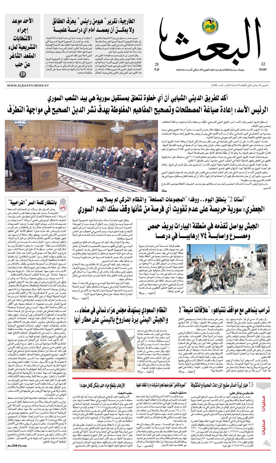 لتصفح العدد 15765 تاريخ 16-2-2017
