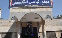 من عيادات شاملة إلى مشفى  مجمع الباسل الصحي بكرم اللوز في حمص.. إمكانيات متواضعة وخدمات كبيرة