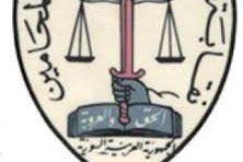 مطالبة بتخفيض سن الانتساب لنقابة المحامين إلى /30/