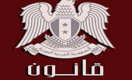 الرئيس الأسد يصدر قانونا بتعديل عدد من مواد المرسوم التشريعي رقم 26 لعام 2007 الخاص بالأحوال المدنية