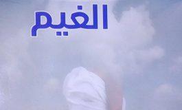 """أميرة الكردي بين الدلالة التضمينية و""""قميص الغيم"""""""