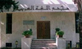 """""""مجمع العربية"""" يستقبل د. هزيم عضواً جديداً"""