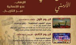 انطلاق فعاليات الأسبوع الثقافي الأرمني في جامعة حلب