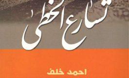 """أحمد خلف في رواية """"تسارع الخطا"""".. الحياة مسرح تراجيدي"""