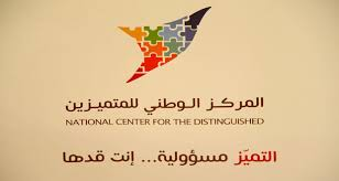 انطلاق أسبوع العلم الثامن لطلاب المركز الوطني للمتميزين  العزب: استقطاب الموارد الفكرية  لدعم مسيرة التميّز والإبداع