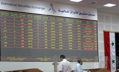 2.5 مليار قيمة التداول في بورصة دمشق