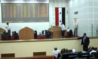 أكثر من 10 آلاف متداول يستثمرون في بورصة دمشق