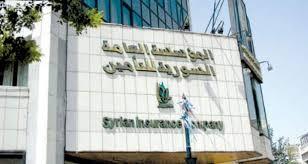 """""""السورية للتأمين"""" تعتمد نسبة 25% بدلاً من 300 ليرة للمؤمّن لهم"""