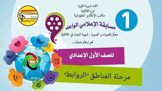 600 مشارك في مسابقة الإعلامي الواعد في اللاذقية