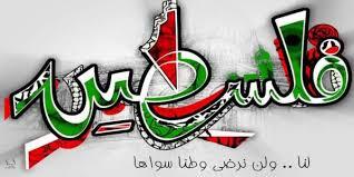 المنظمات القومية الشعبية والمهنية من دمشق: فلسطين كانت وستبقى قضيتنا المركزية