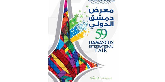 خطة دعم معرض دمشق الدولي