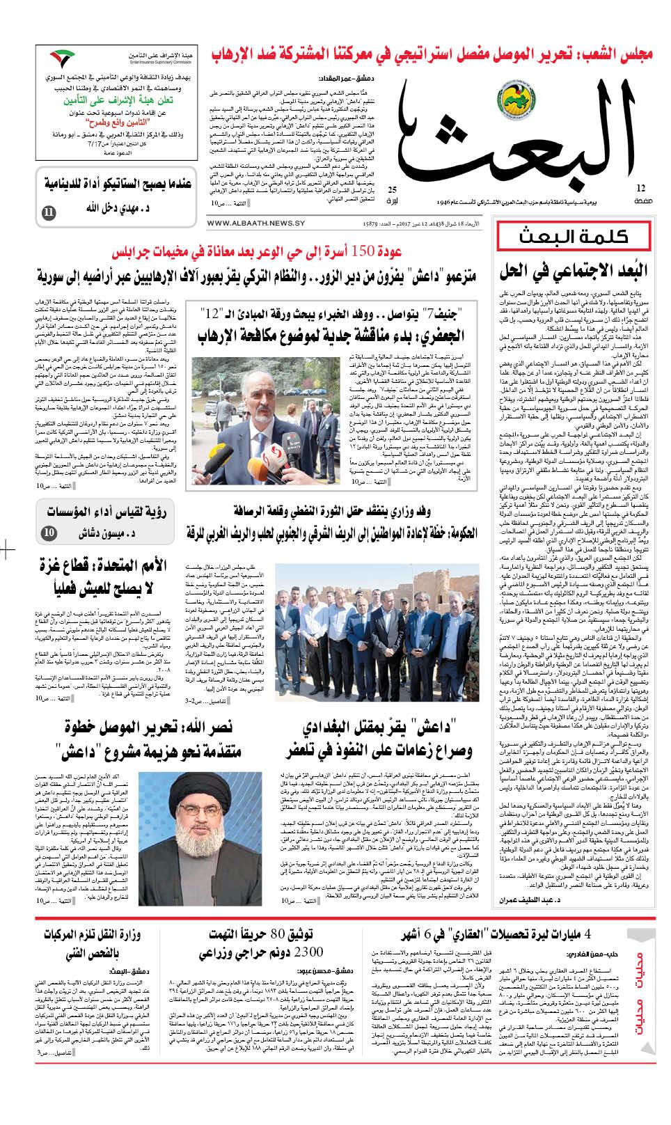 لتصفح العدد 15879 تاريخ 12-7-2017