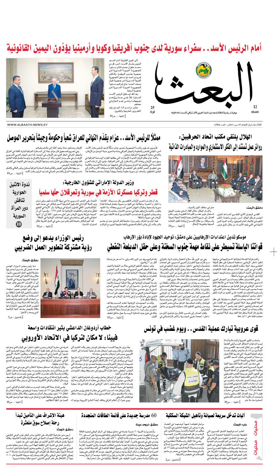 لتصفح العدد 15884 تاريخ 18-7-2017