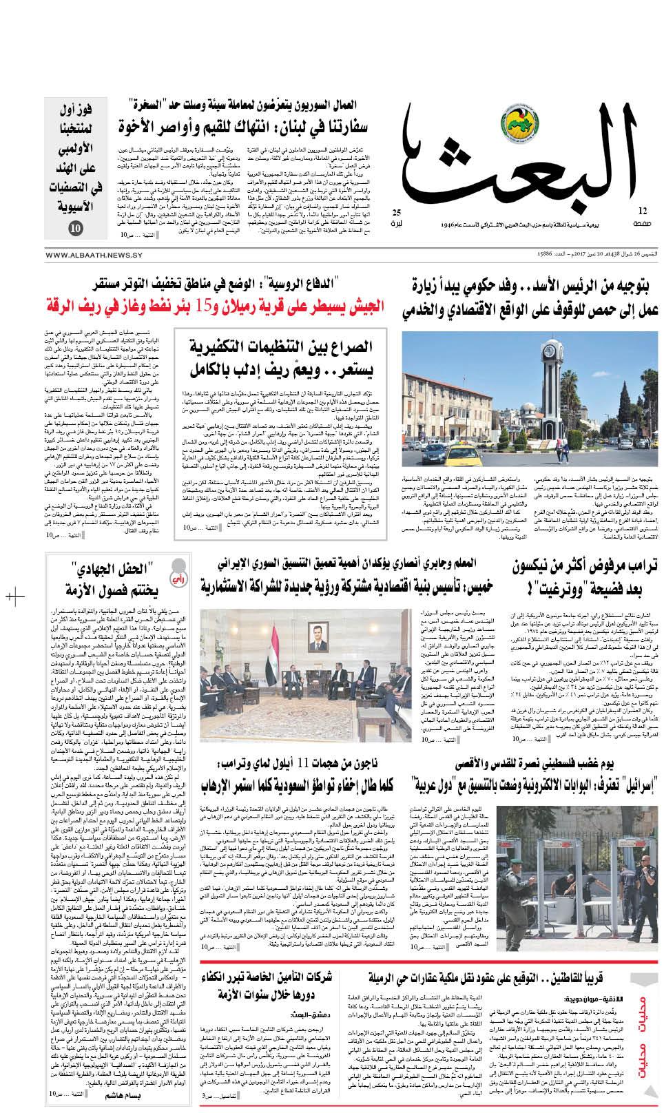 لتصفح العدد 15886 تاريخ 20-7-2017
