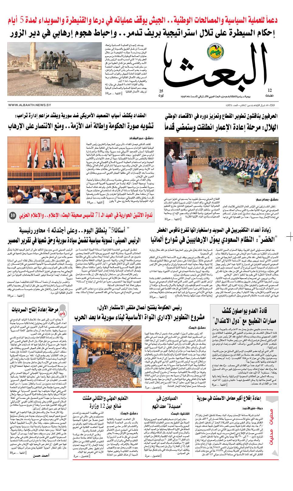 لتصفح العدد 15872 تاريخ 4-7-2017