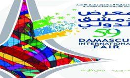 محافظة دمشق جاهزة للمعرض