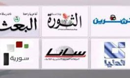 مهرجان الإعلام  السوري الأول