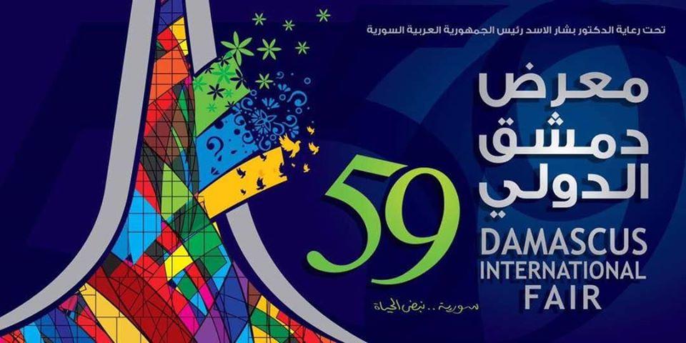 """من بوابة """"دمشق الدولي"""" ورسائلها.. الوزير الغربي يزفّ عبر""""البعث"""" خبر إقرار قانون الاستثمار الجديد خلال 60 يوماً فقط"""