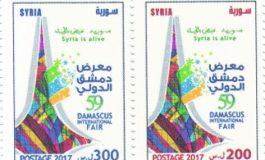 طوابع تذكارية بمناسبة معرض دمشق الدولي