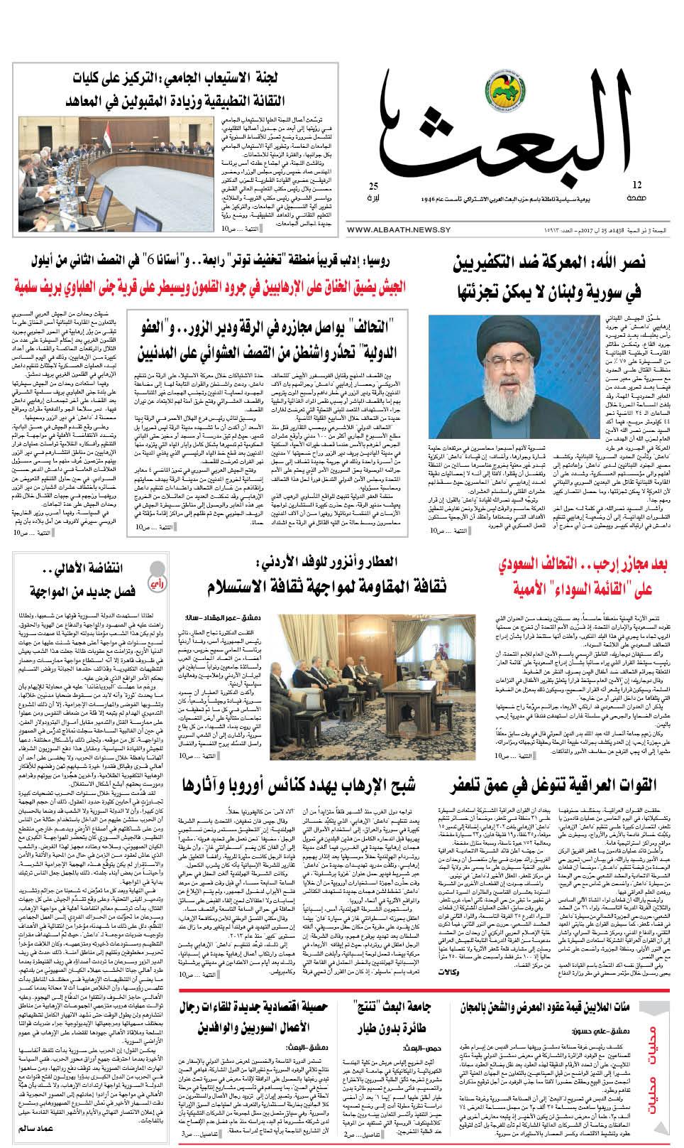 لتصفح العدد 15913 تاريخ 25-8-2017