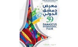 إعلاميون وفنانون مصريون يشاركون في افتتاح معرض دمشق الدولي