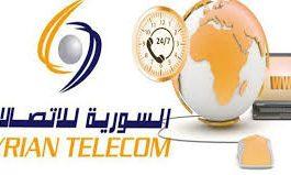 توسيع شبكة اتصالات مصياف
