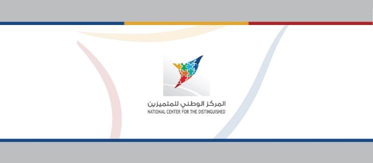 بمشاركة 143 طالباً وطالبة الأحد الاختبارات النهائية للقبول في المركز الوطني للمتميزين