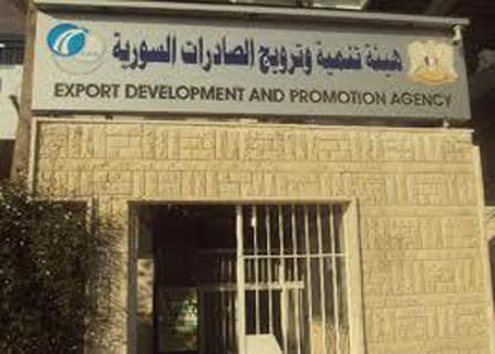 """""""هيئة الصادرات"""" تحدد قائمة المنتجات السورية المعدة للتصدير"""
