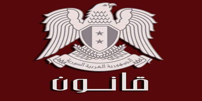 الرئيس الأسد يصدر قانوناً حول رفع الحد الأدنى لرأسمال مؤسسات الصرافة
