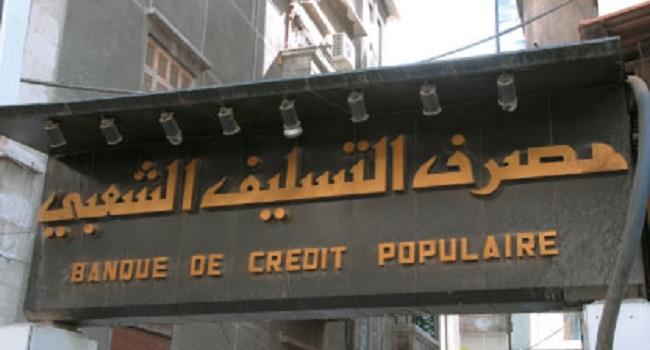 """مصرف التسليف الشعبي """"يعتد """" بـ 100 مليار ليرة"""