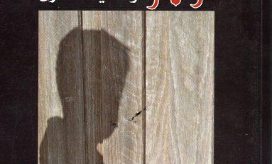 موندو وحكايات أخرى لـ جان لوكليزيو