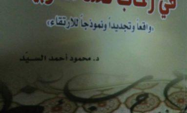 """د. السيد يدعو إلى تفعيل""""الجنوسة"""" في كتابه """"في رحاب لغتنا العربية"""""""