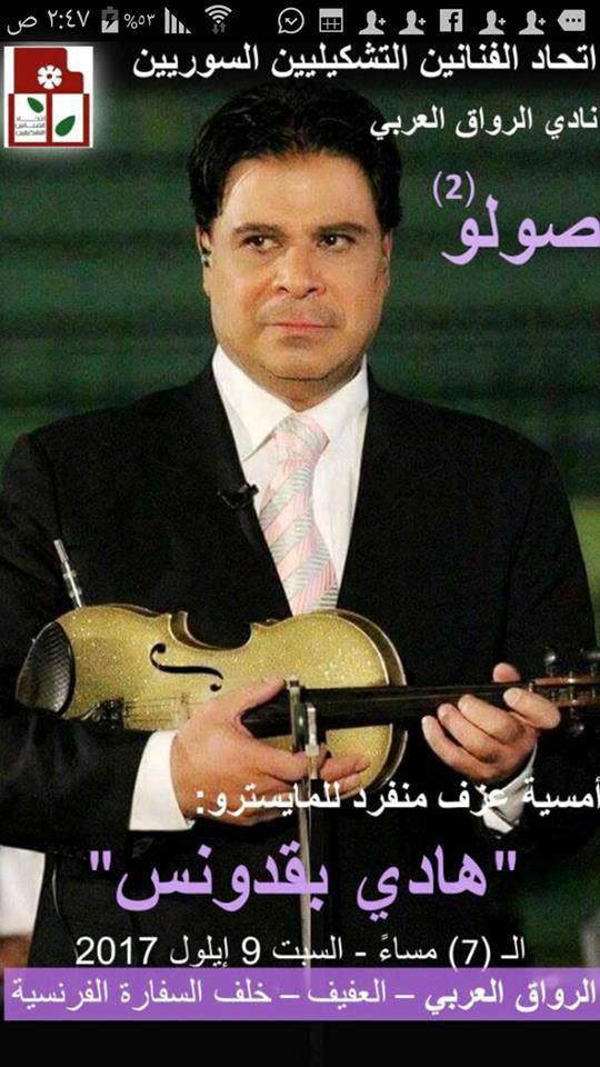 هادي بقدونس في صولو2: الكمان آلة الحب لأن العازف يضعها على قلبه