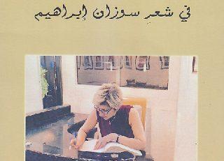 عماد الفياض في قراءة بشعر سوزان إبراهيم: لـغــة تــأخـذ مـفـرداتـهــا مـن حـقـول الـنـهـر والـغـيـمـة