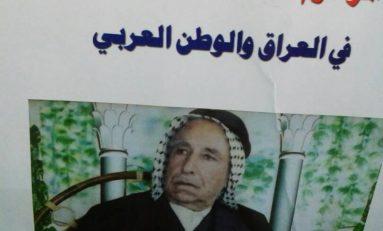 """إضاءة على كتاب  """"الرئاسة الكبرى حاتم آل حسن آل شمخي"""""""