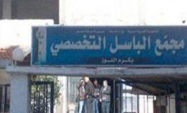 الواقع الصحي في حمص.. تحديات كثيرة.. وضيق المساحات يعرقل العمل