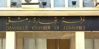 الغرفة تعد بعقوبات صارمة إدانات تطال بعض التجار لجهة تعاطيهم المسيء مع التمويل الصغير