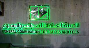 """هيئة """"الضرائب"""" تدحض لغط اقتطاع رسم الإعمار من الرواتب والأجور"""