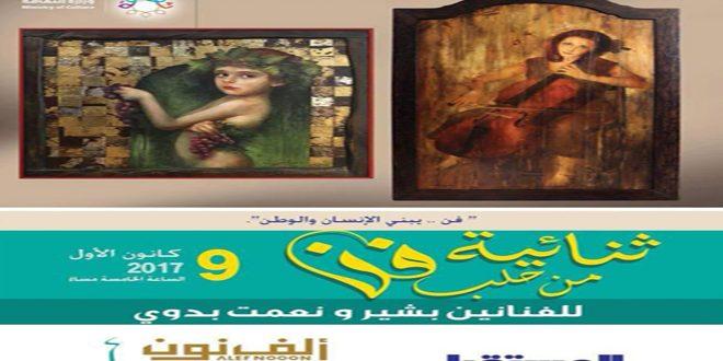 """ثنائية فن من حلب.. في صالة """"ألف نون"""""""
