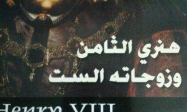 """""""هنري الثامن وزوجاته الست"""" والعشق المحكوم بالموت"""