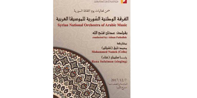 أمسية موسيقية غنائية للفرقة الوطنية السورية للموسيقا العربية اليوم