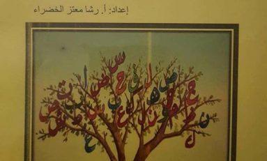 """""""لغتي هويتي.. الشامل في اللغة العربية"""""""