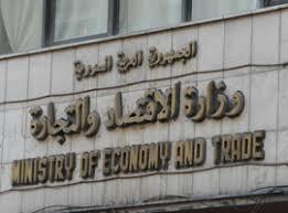 وزارة الاقتصـــاد تحـــدث مديريـــة للتنميـــة الإداريـــة