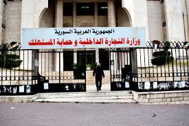 """وزارة """"التجارة الداخلية"""" بصدد طرح مجمع الثورة التعاوني للاستثمار"""