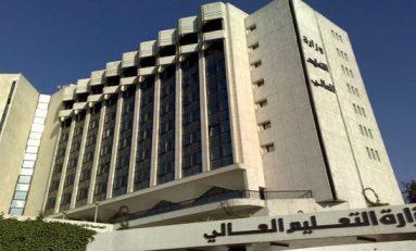 النقل من الجامعات غير السورية
